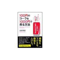 【今月のおすすめ書籍】100円のコーラを1000円で売る方法