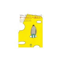 【今月のおすすめ書籍】チーズはどこへ消えた?